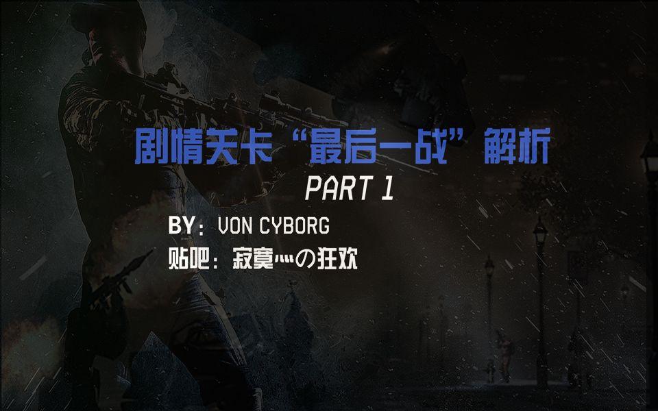 "【CODOL探究系列】""最后一战""剧情关卡内容完全解析"