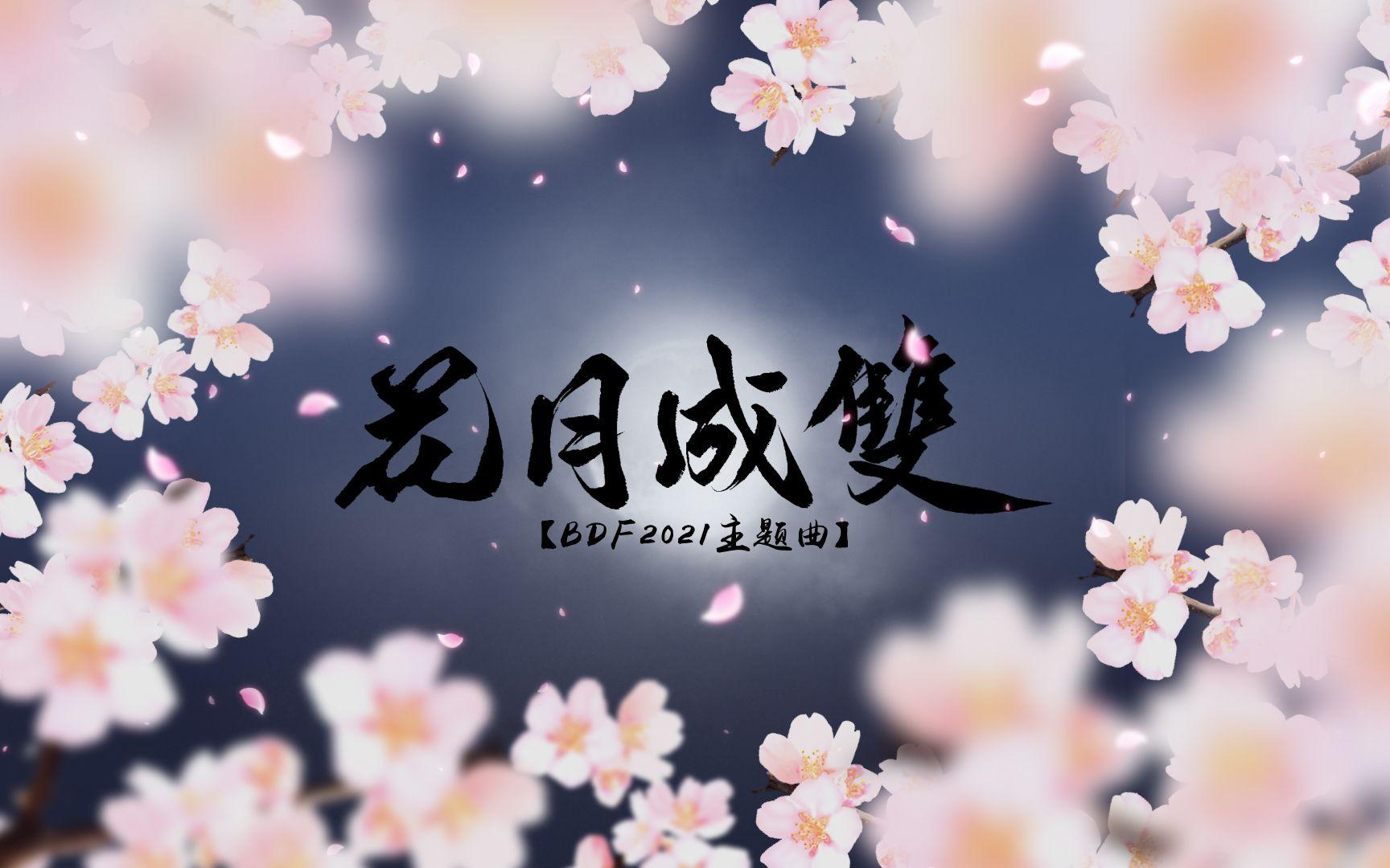 【三无】花月成双【BDF国风曲】