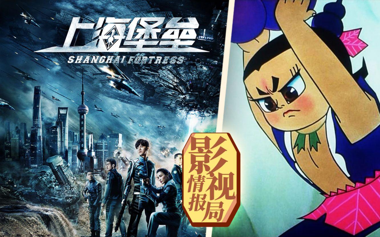【影视情报局 26】《上海堡垒》上映,3.3分有点惨!《葫芦娃》真人版立项,到底谁来演?