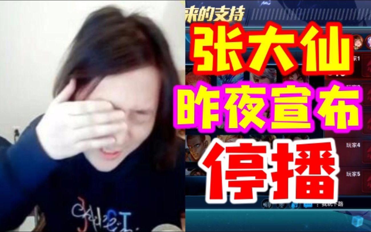 张大仙昨晚宣布停播:跳槽为父母偿还债务!