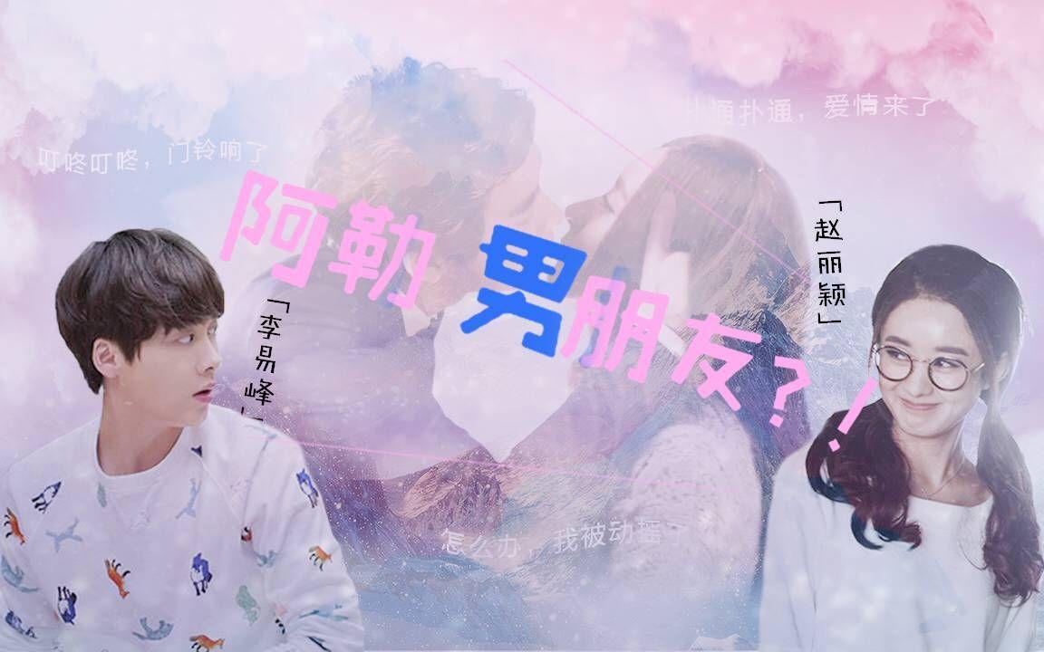 【李易峰x赵丽颖】【原声向】阿勒男朋友?图片