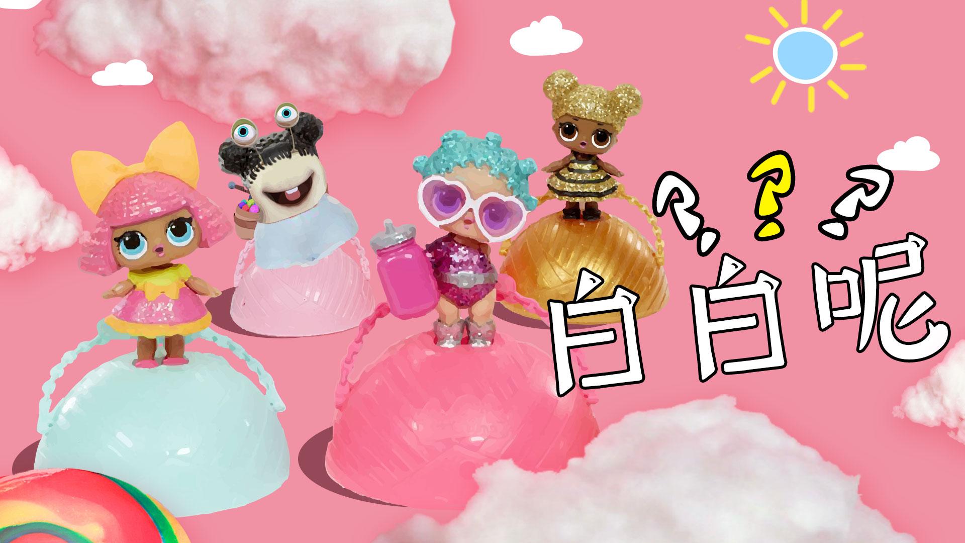 白白侠玩具秀:lola玩具奇趣公主蛋q版芭比积木系列金刚新的神兽合集娃娃图片