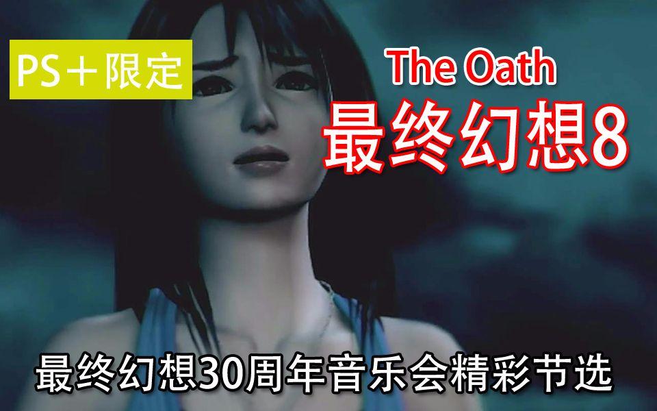 【PS+限定】最终幻想30周年音乐会精彩节选-最终幻想8【The Oath】