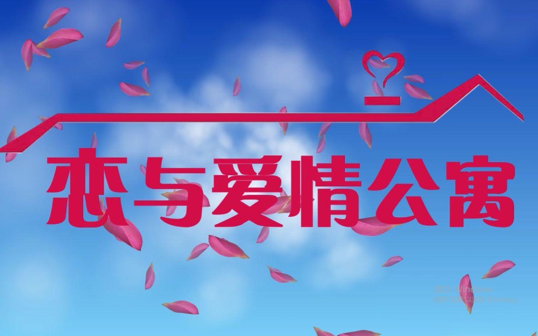 【MMD】恋与爱情公寓(悠然模改)(恋与制作人活动)