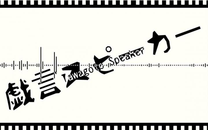 【13人合唱】戏言Speaker