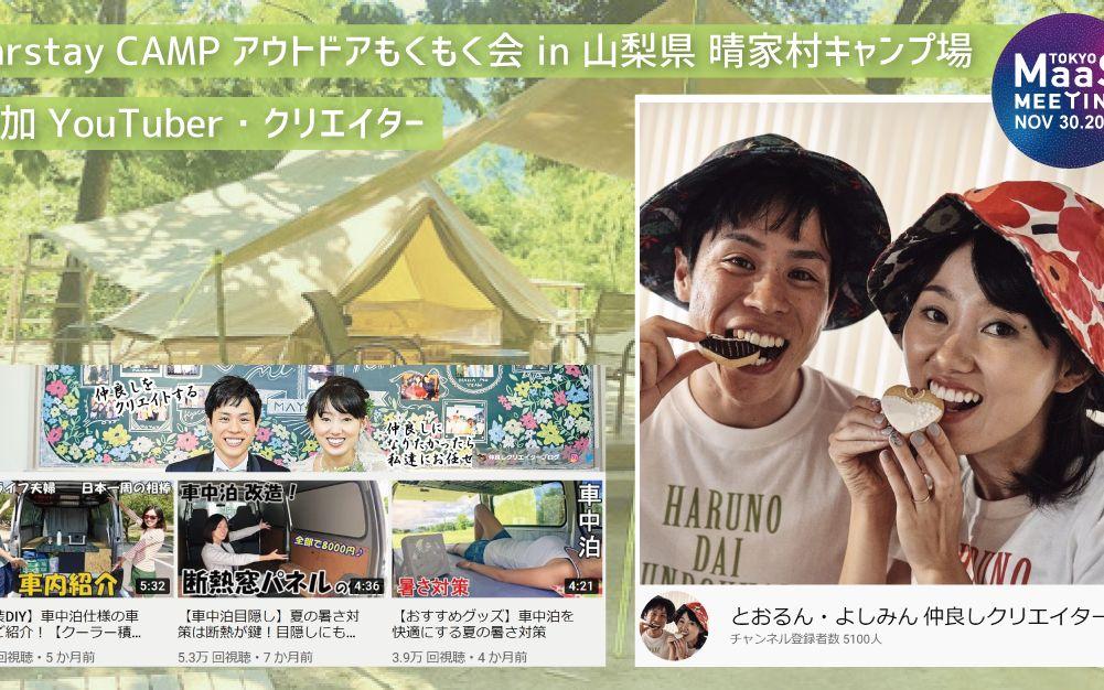 ん よしみ ん とおる 日本テレビ「マツコ会議」に車中泊カップルYouTuber・とおるんよしみんが出演しました!