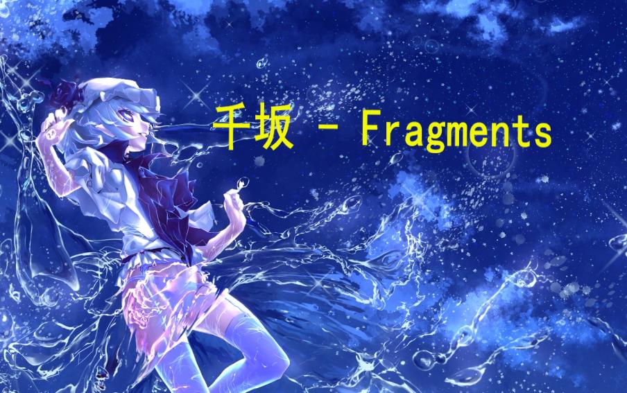 声音乐千坂fragments