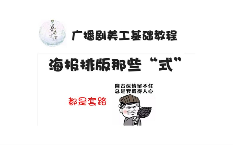 【梦浅云归】广播剧美工基础教程-海报排版那些式图片