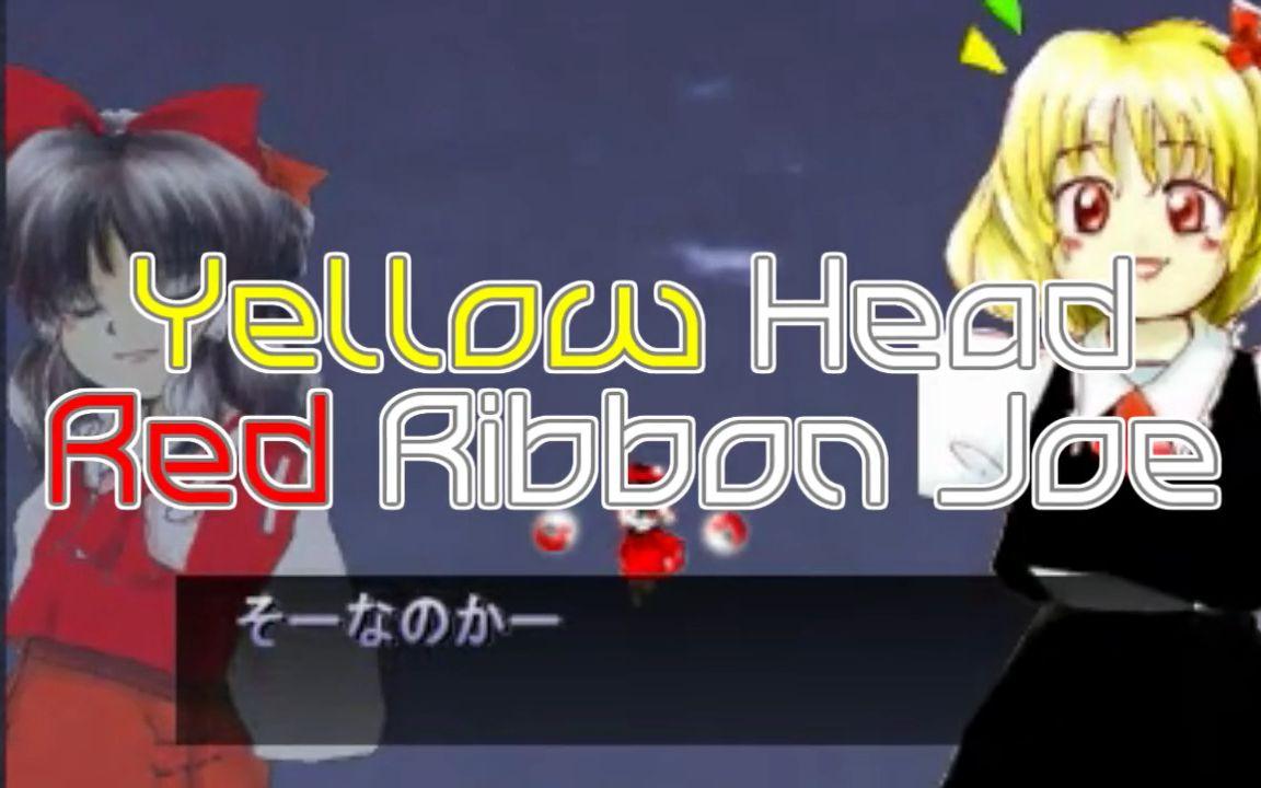 【合作】Yellow head Red Ribbon Joe【Collab】
