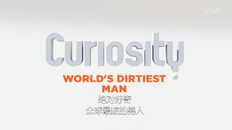 【纪录片】绝对好奇:全球最脏的男人-Curiosity: World's Dirtiest Man