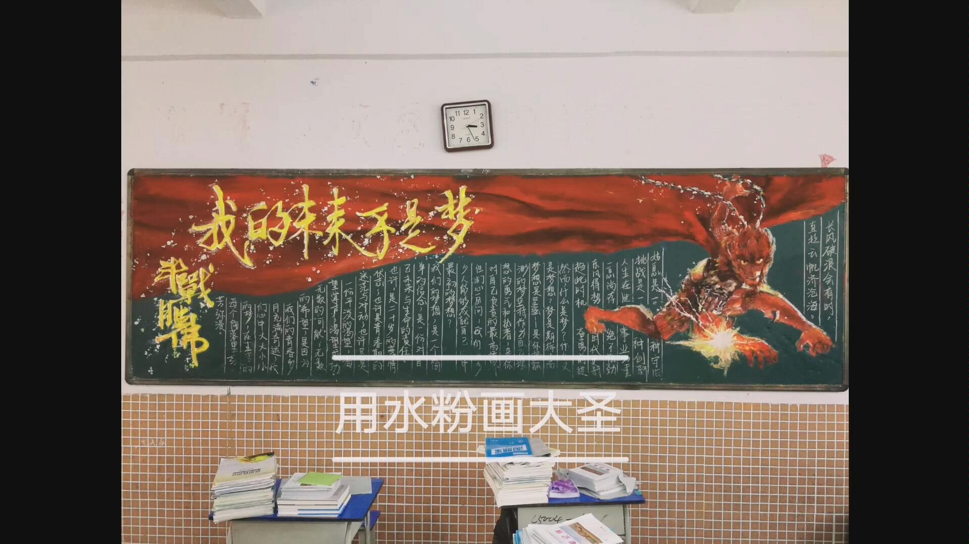 【水粉黑板报】在黑板上画大圣归来海报!(无过程)图片