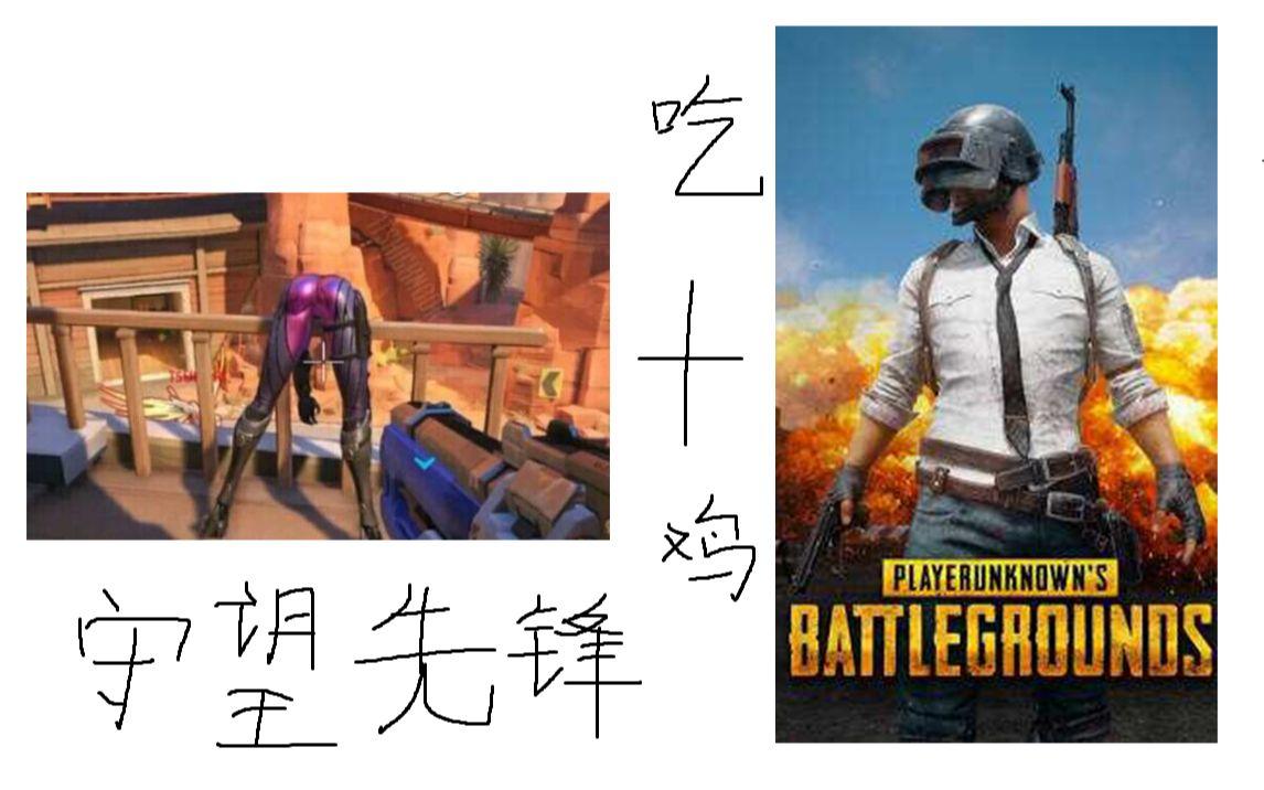 【老E】守望先锋+吃鸡?!三个人消灭了整局游戏里的一半玩家!