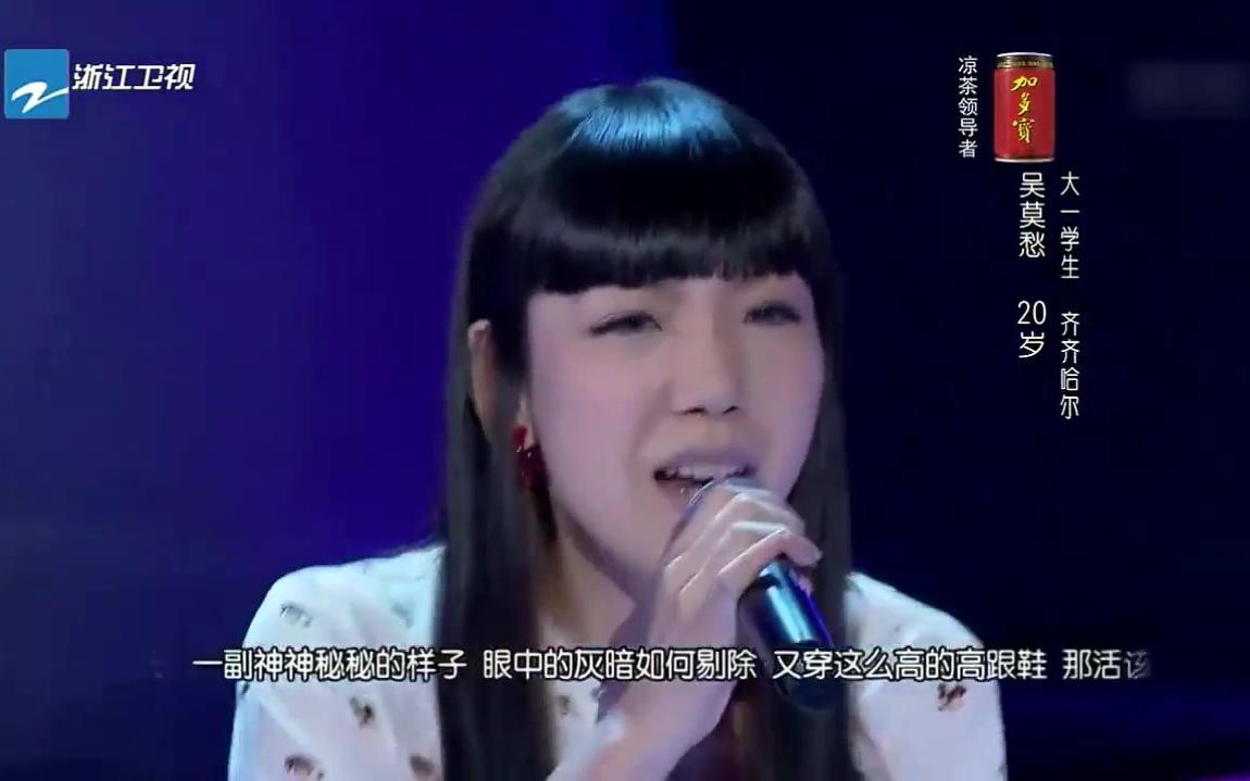 中国好声音第一季   吴莫愁翻唱【price tag】