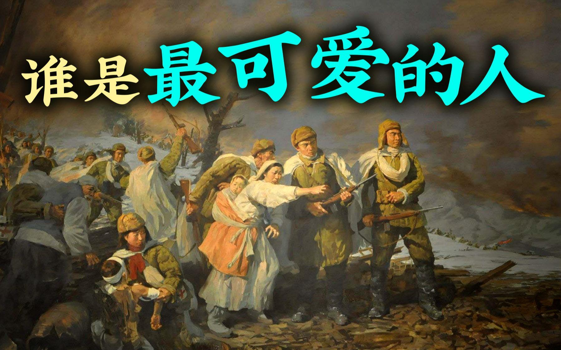 【从书说起】国内有人企图否定朝鲜战争?是时候讲讲这场战争的细节了!