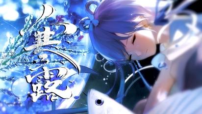 【洛天依】寒露(節氣物語)【原創曲PV付】【Xylose木糖醇】