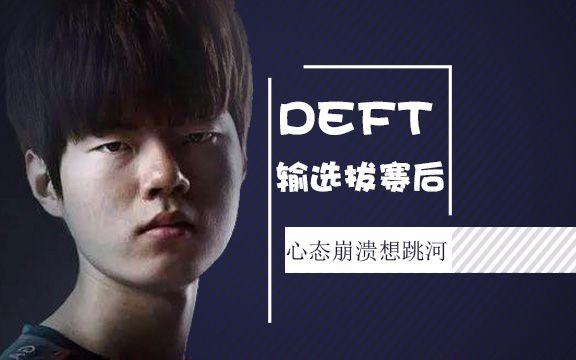 阿布直播:KT输比赛后 Deft崩溃想跳河