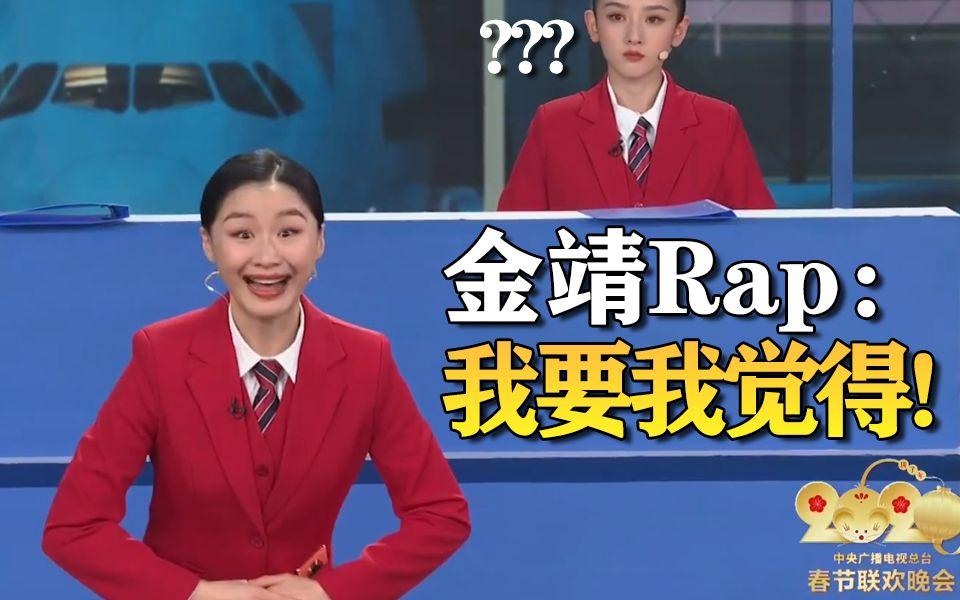 【春晚鬼畜】金靖Rap:我要我觉得!