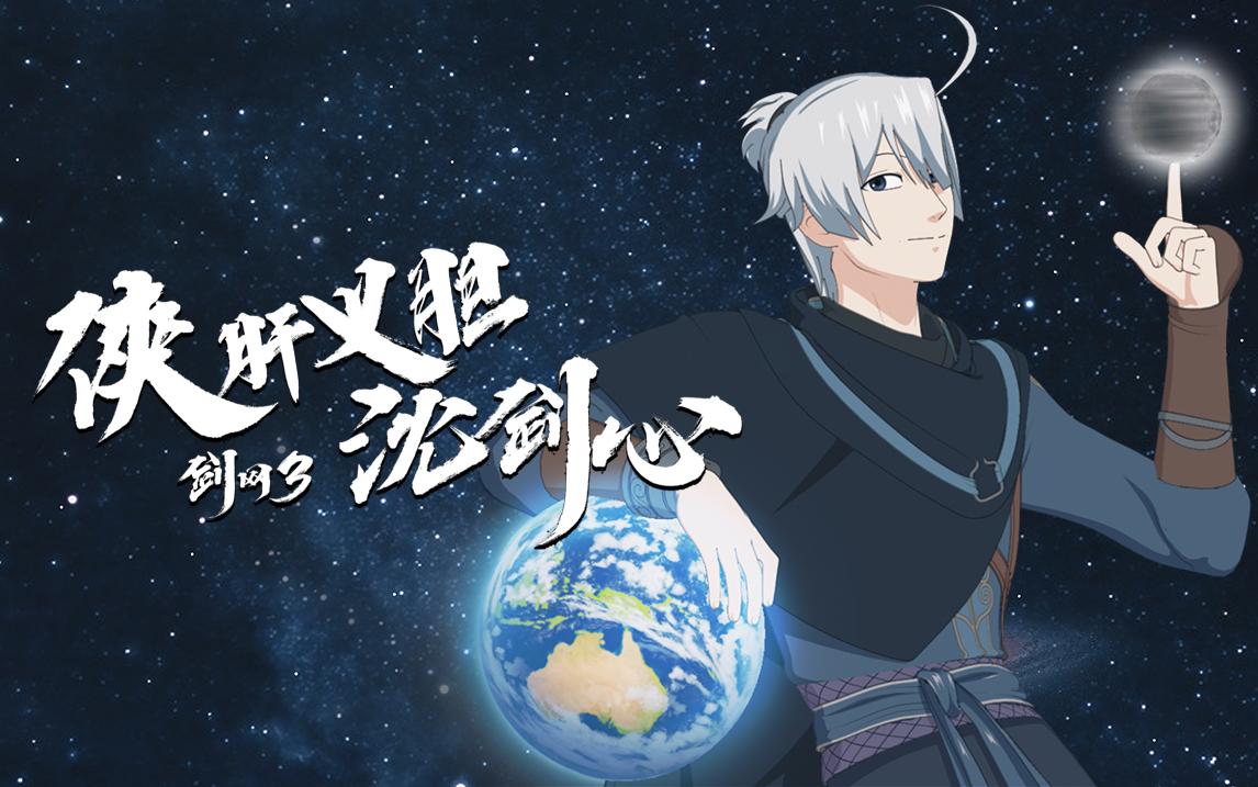 《剑网3·侠肝义胆沈剑心》第一集:稻香村篇 保安的大侠梦