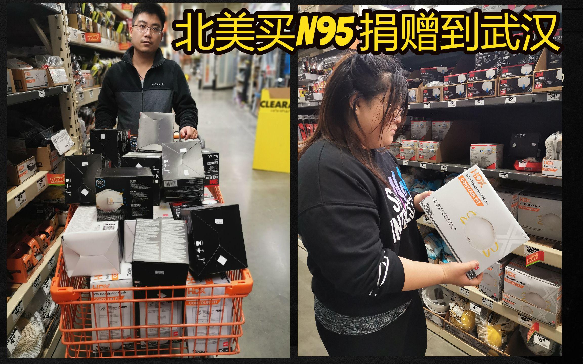 在美国买N95口罩 邮寄回武汉