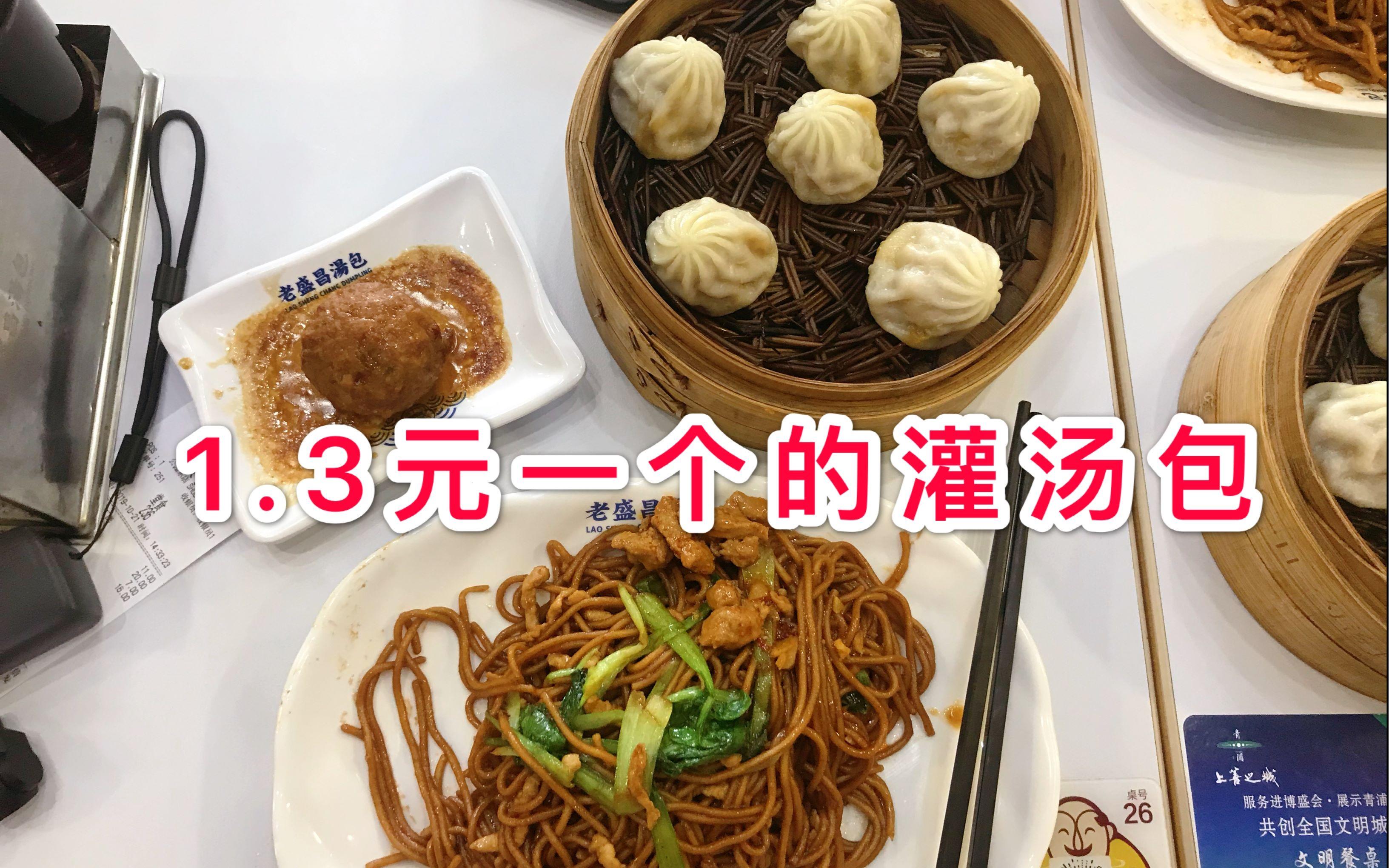 【咩咩】1.3元一个的灌汤包?10元的肉丝炒面!/老盛昌汤包/上海美食