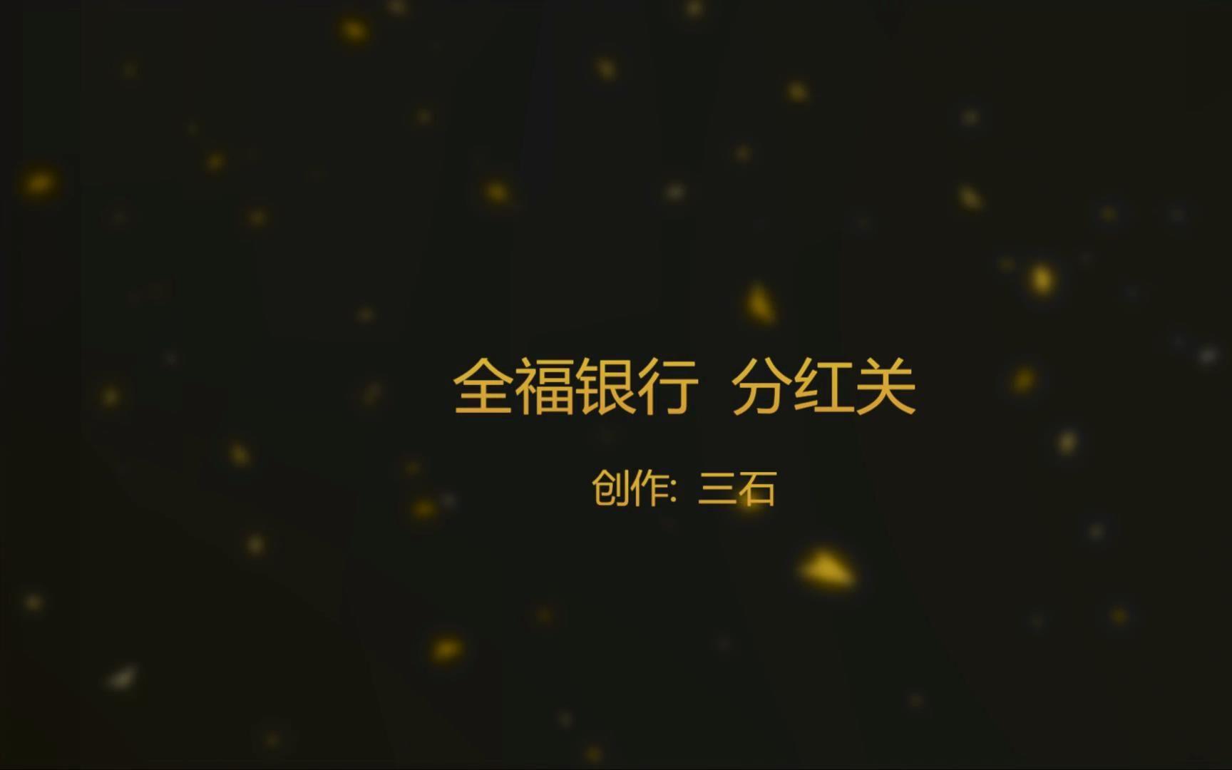 gta5全福银行流程解说视频分红关