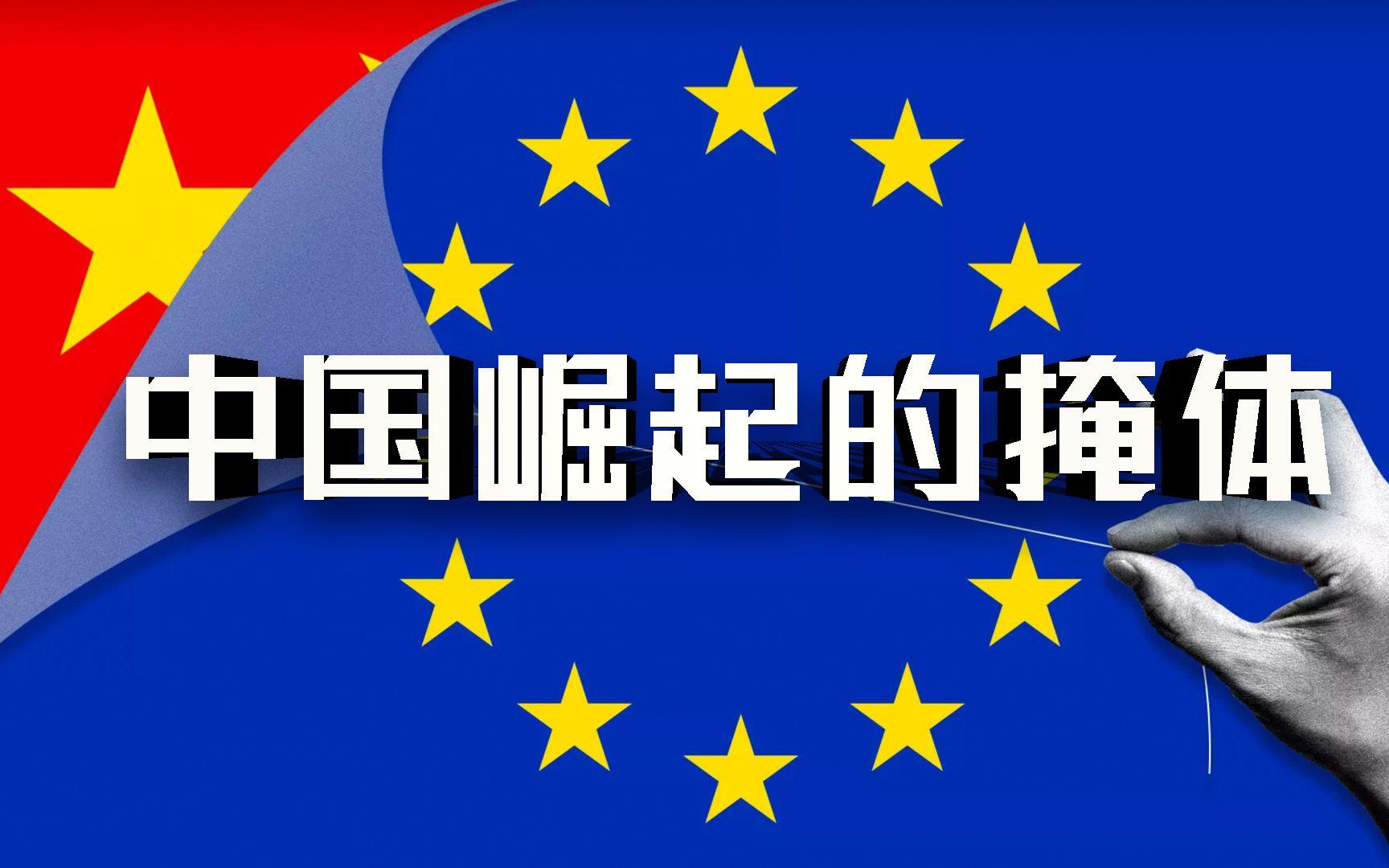 【政经启翟】欧盟又开始追求大一统了?中国先笑出了声……