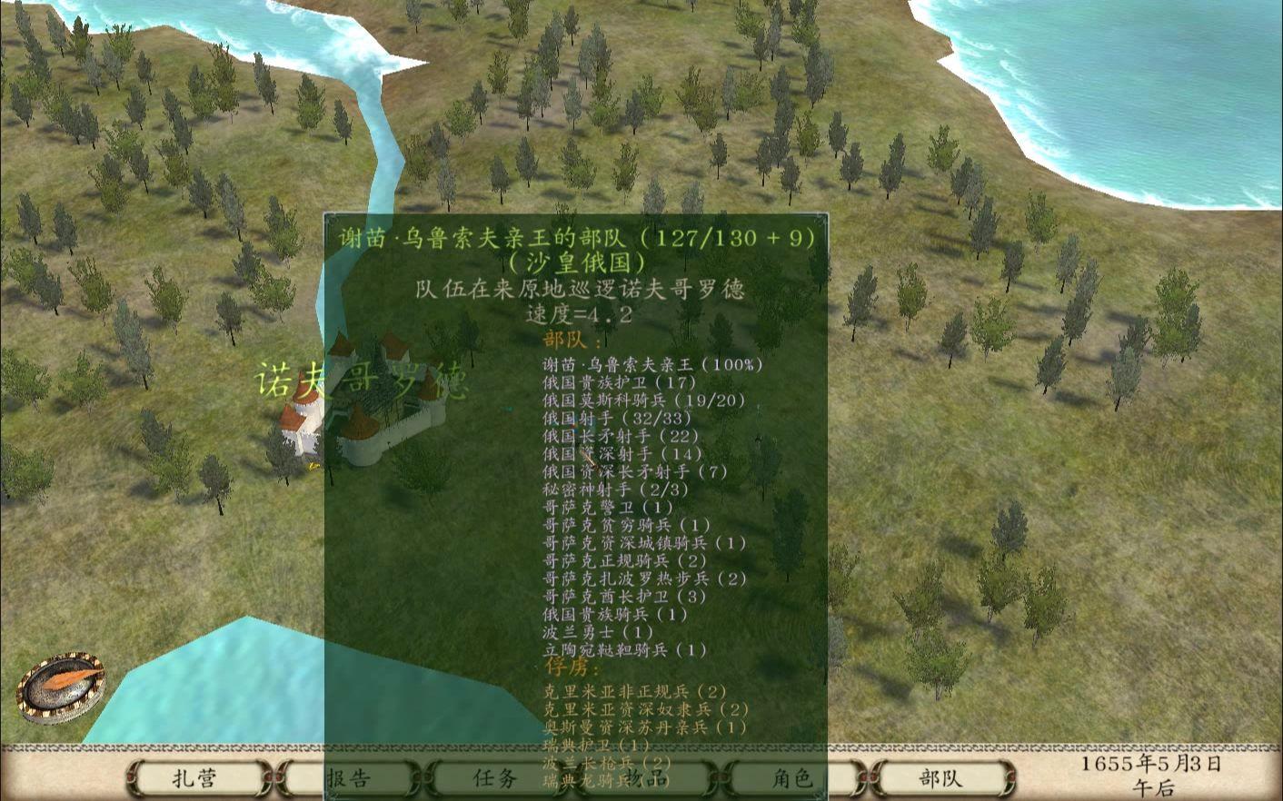 老贝骑马与砍杀火与剑实况第五期 主线任务?