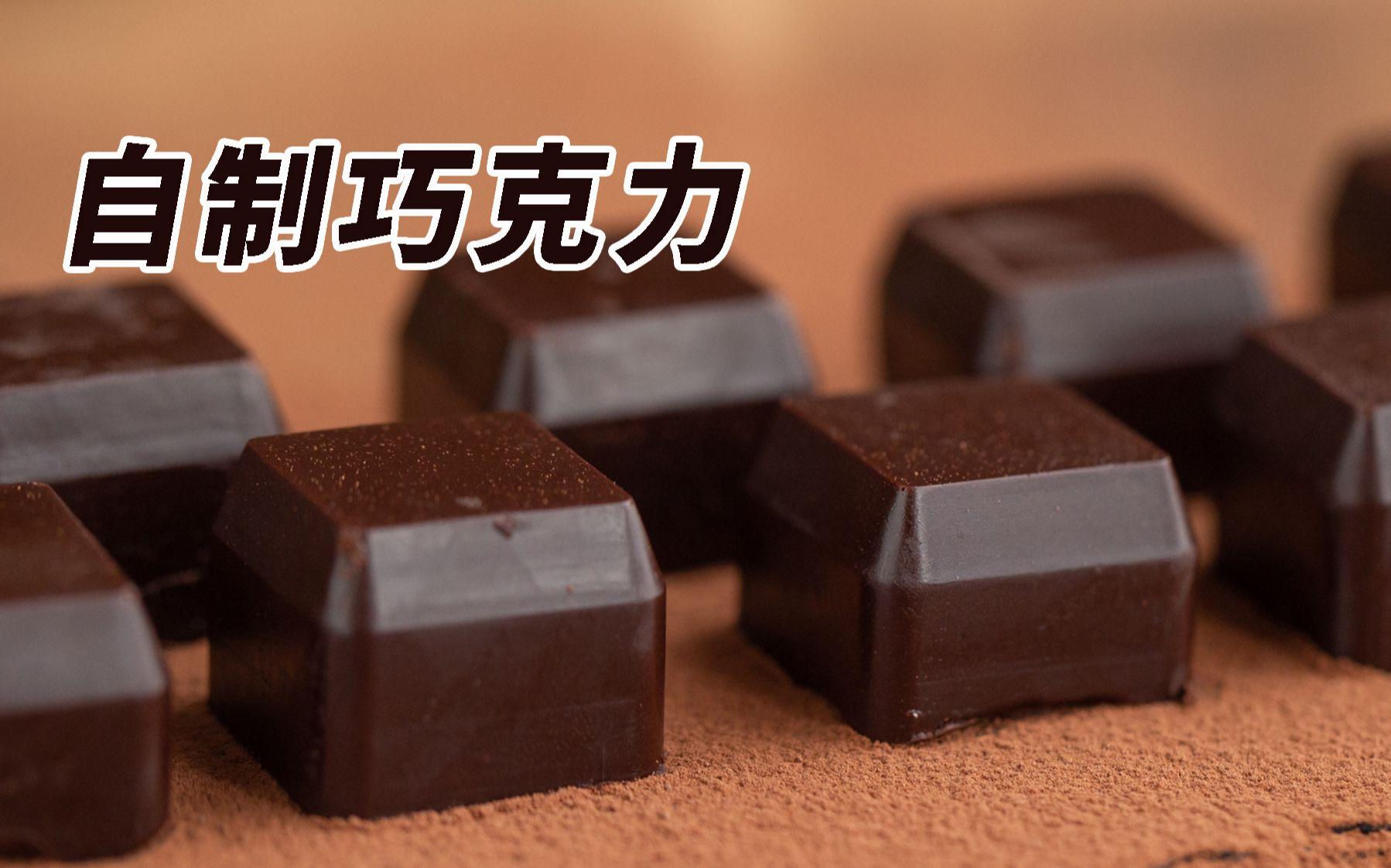 UP用可可粉自制巧克力,做法挺简单,味道超浓郁