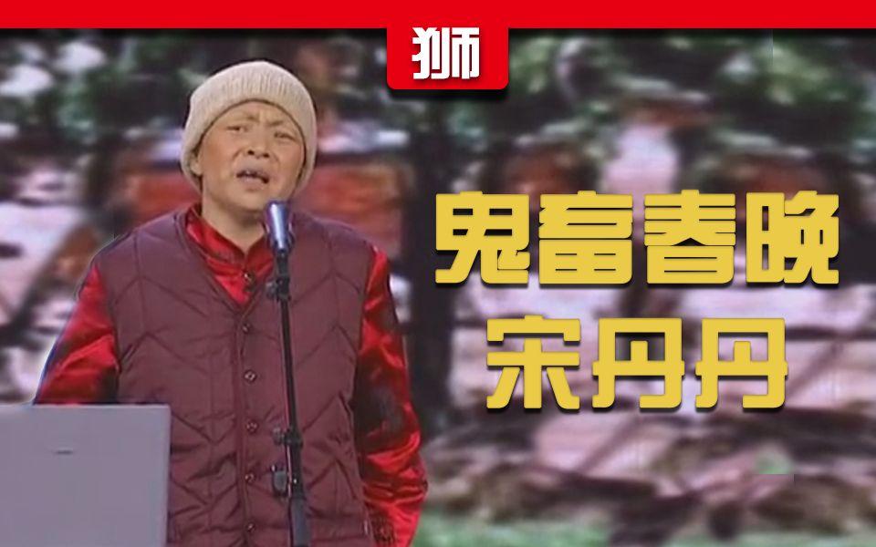 【春晚鬼畜】宋丹丹:我就是念诗女王!【改革春风吹进门】
