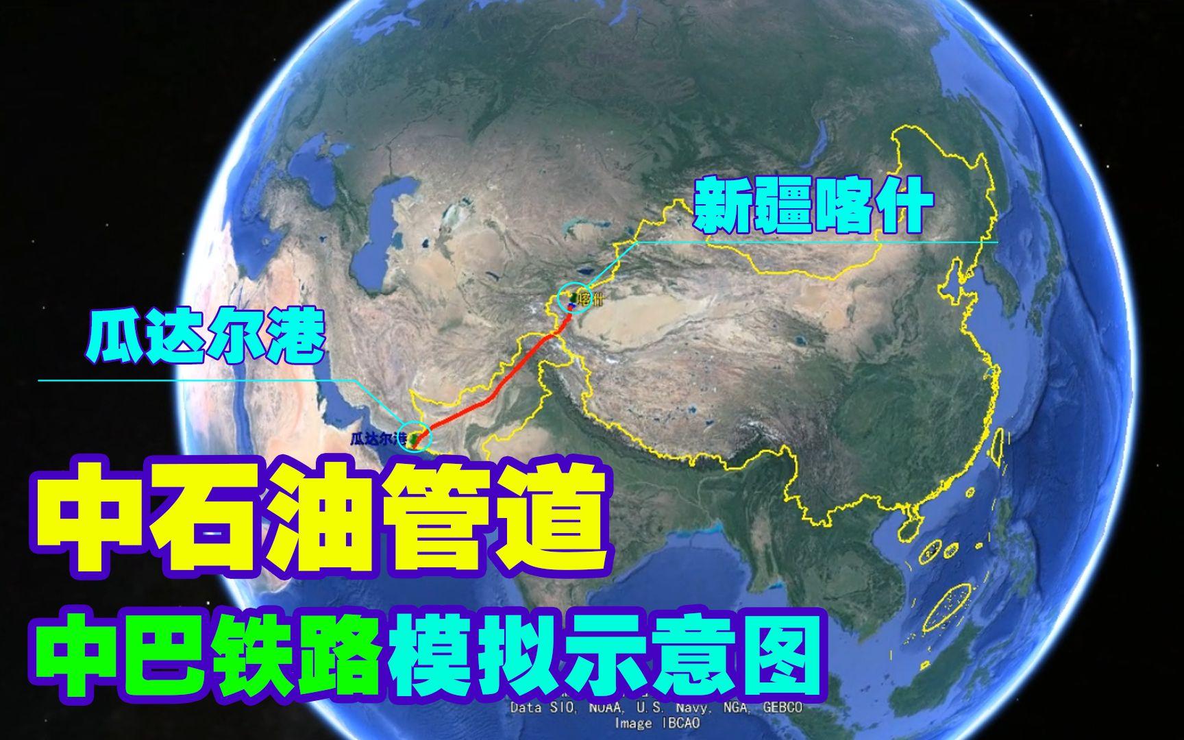 中国新疆喀什到巴基斯坦战略港口瓜达尔港,中国能否在此铺设石油管道?看完三维地形图,太复杂了!全是戈壁和高原!