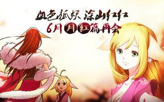 狐妖小红娘 27 传说狐妖红红现身!本集有惊喜!