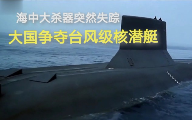 苏联出动28艘核潜艇大西洋追杀,最大台风级潜艇下落不明,战争片