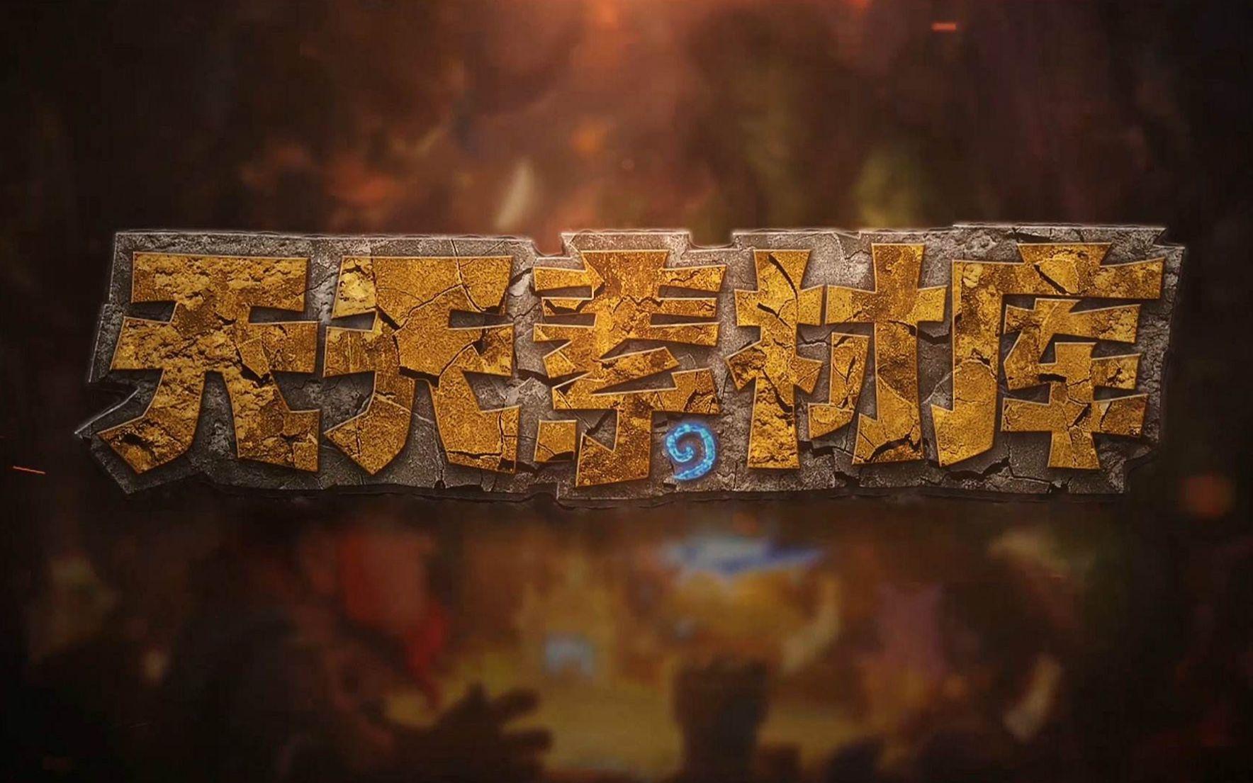 炉石传说:【天天素材库】 第157期