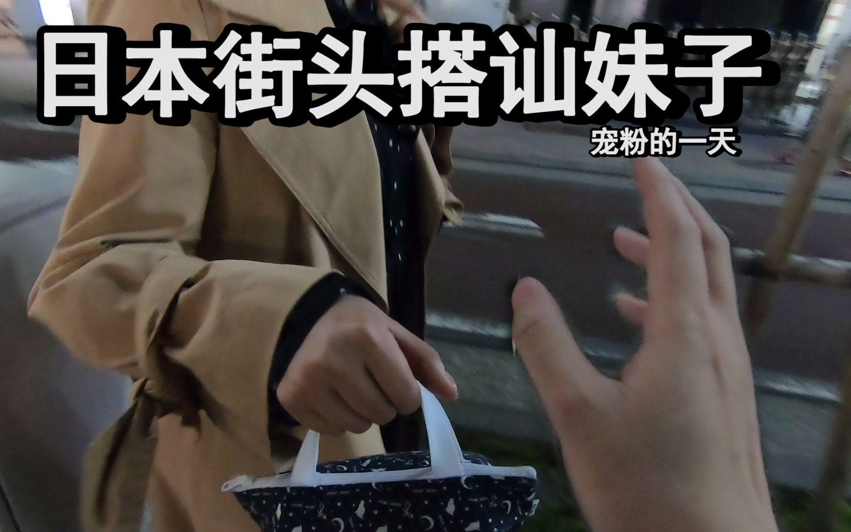 中国男子尝试在日本街头搭讪妹子,结果……