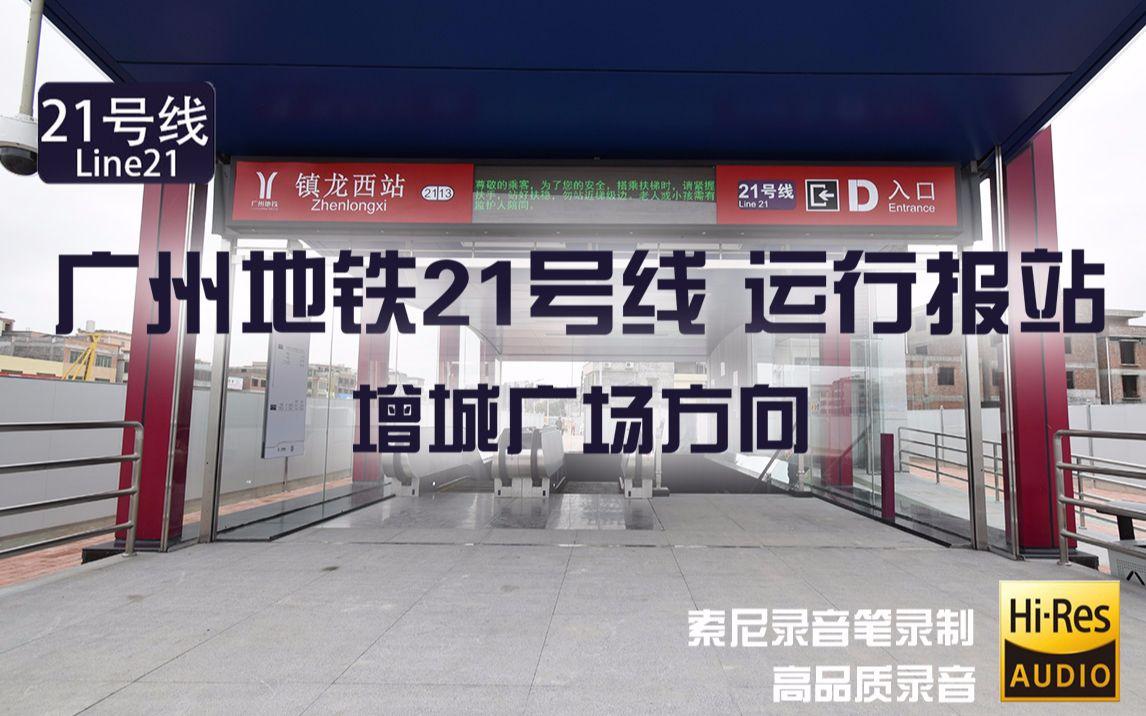 广州地铁3号线广州塔站。