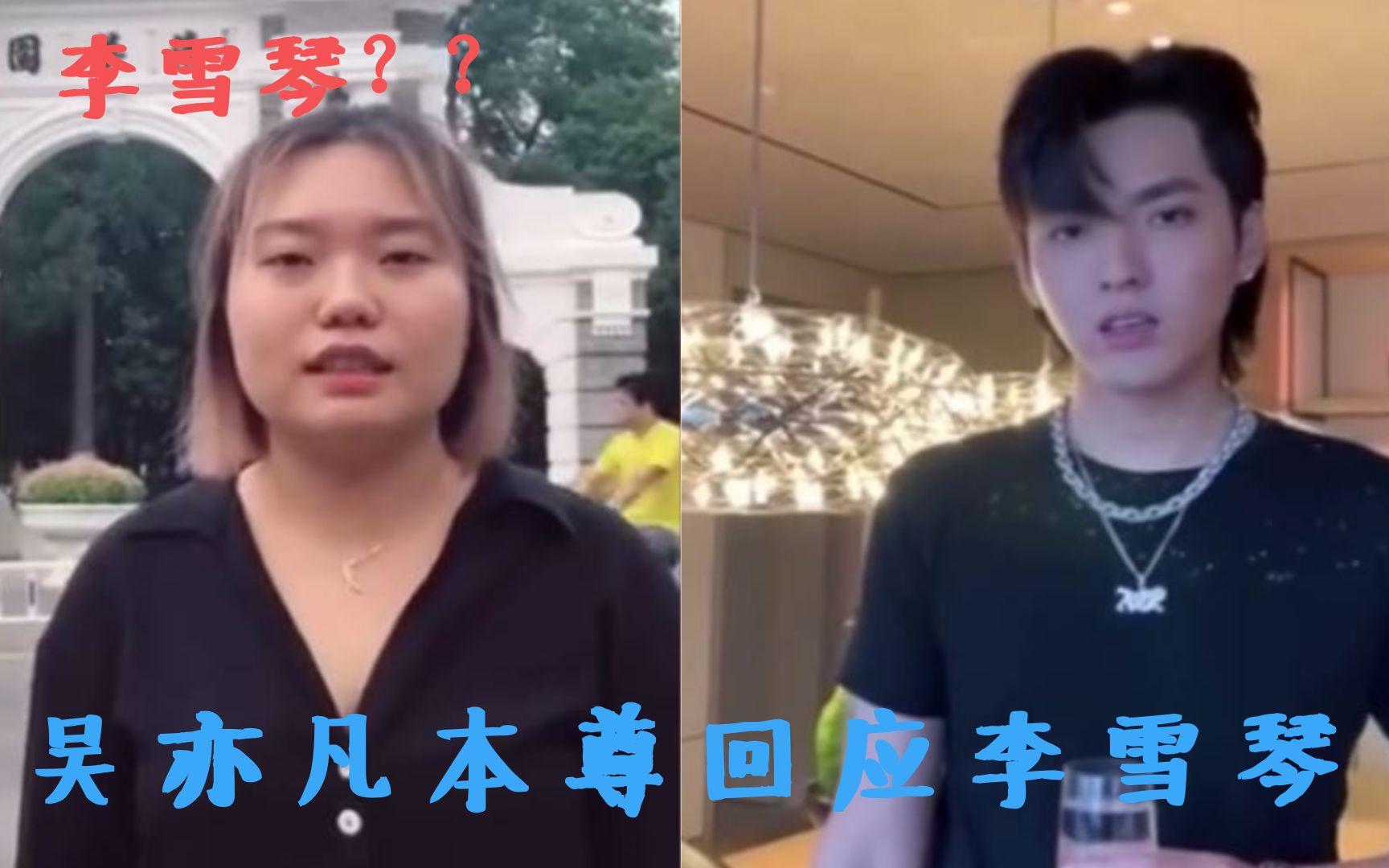 能让吴亦凡本尊回应的李雪琴,是何许人也?