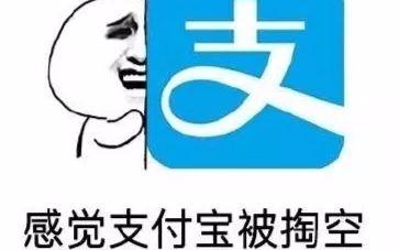 马云要关闭借呗?网友评论亮了:欠的钱不用还喽!