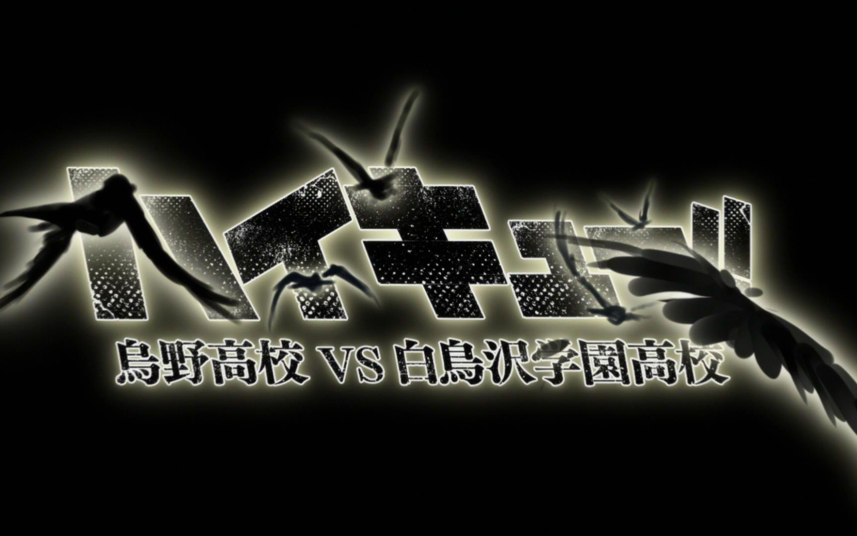 排球少年!! 乌野高校 VS 白鸟泽学园高校 NCOP + NCED