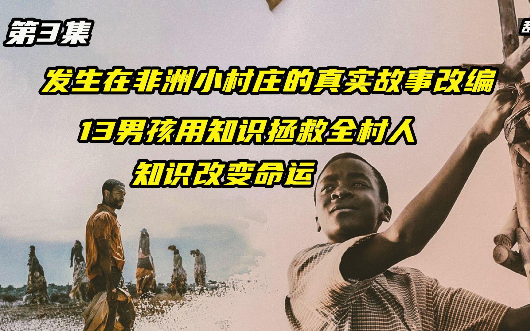 非洲13岁男孩靠一辆二八大杠,成为全村人的希望,知识改变命运