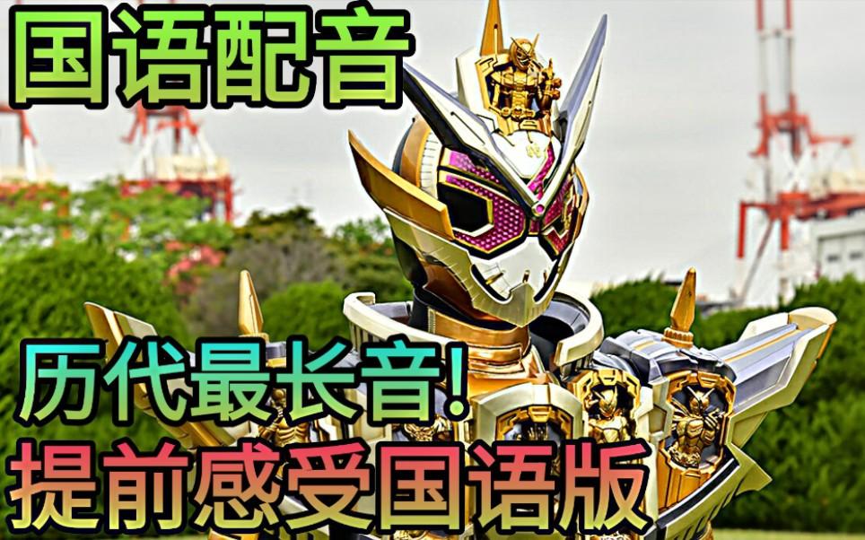 假面骑士ZIO 堂皇时王国配音效提前试听 历代最长音!被翻译支配的恐惧!