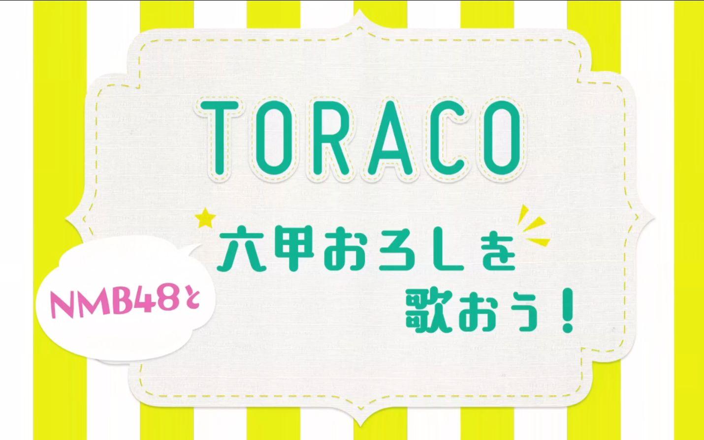 �N_【toraco】nmb48和六甲颪応援歌! 170308