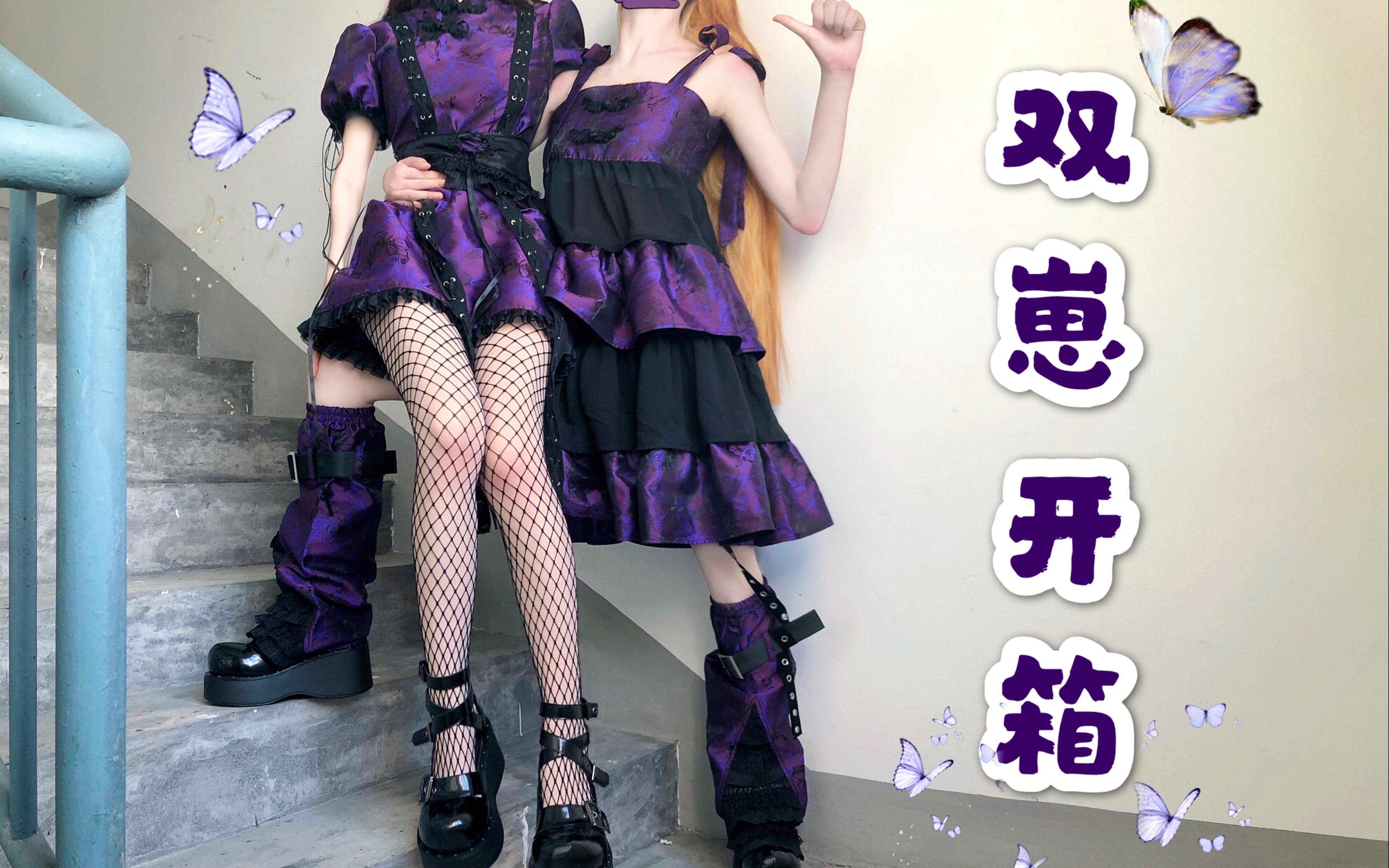 【双崽开箱】血液供给家炫酷的紫蝶系列小裙子开箱~穿上它成为街上最靓的崽吧!