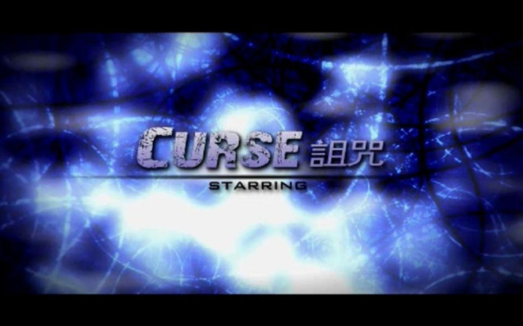 【正式服PVP】盗贼篇27~诅咒Curse
