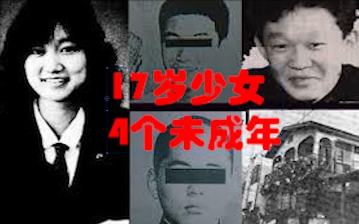 日本17岁女学生被强暴上百余次,臭名昭著的未成年水泥杀人案,为何这么残忍!