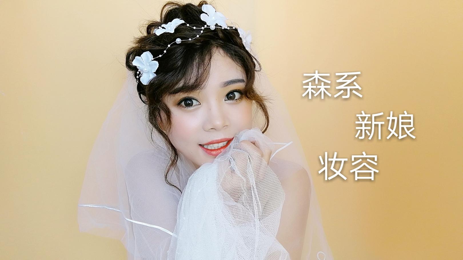 森系唯美新娘妆容美妆视频教程化妆教程图片