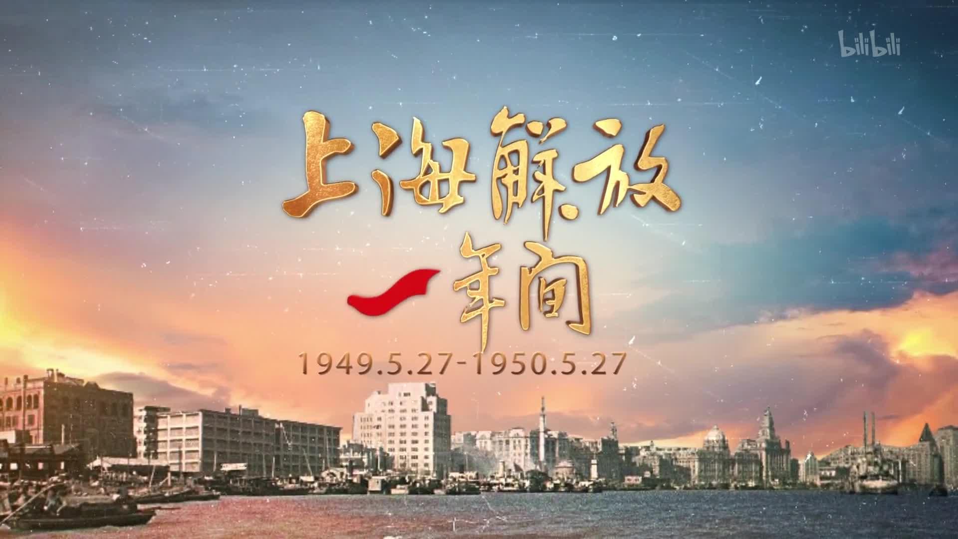 《上海解放一年间》第2集:白与黑