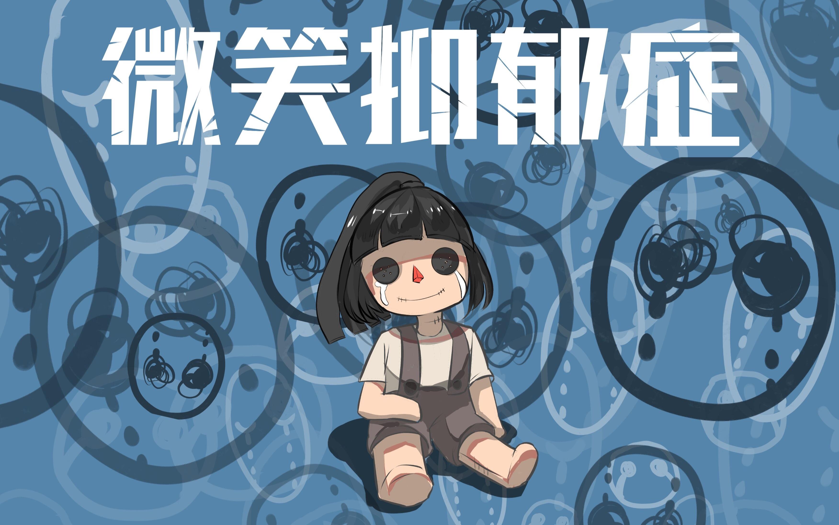 【原创自制】微笑抑郁症 --by 华中师大美院
