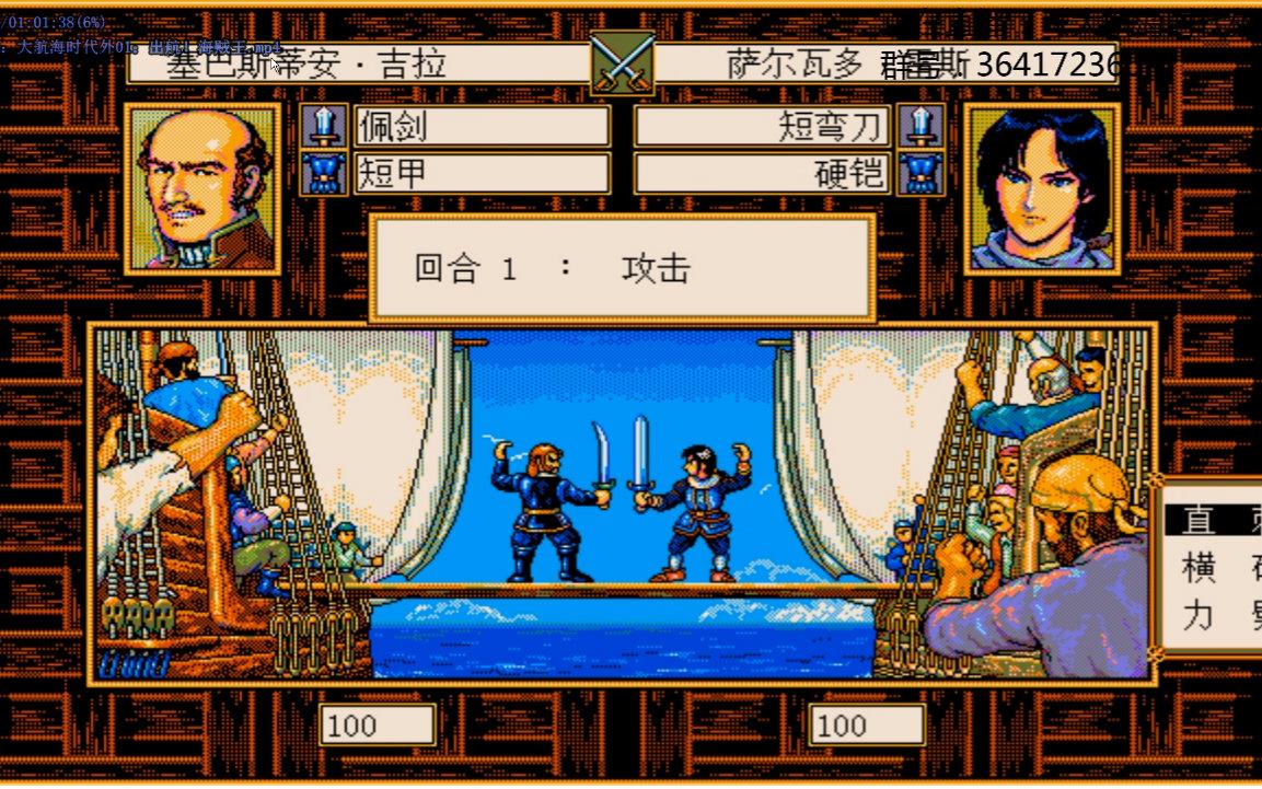 洋葱直播:【大航海时代外传】01:出航!海贼王