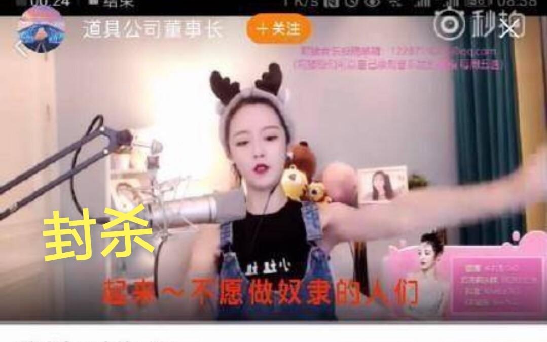 虎牙莉哥直播戏唱国歌被封禁,她今天道歉称,对不起粉丝、网友、平台!