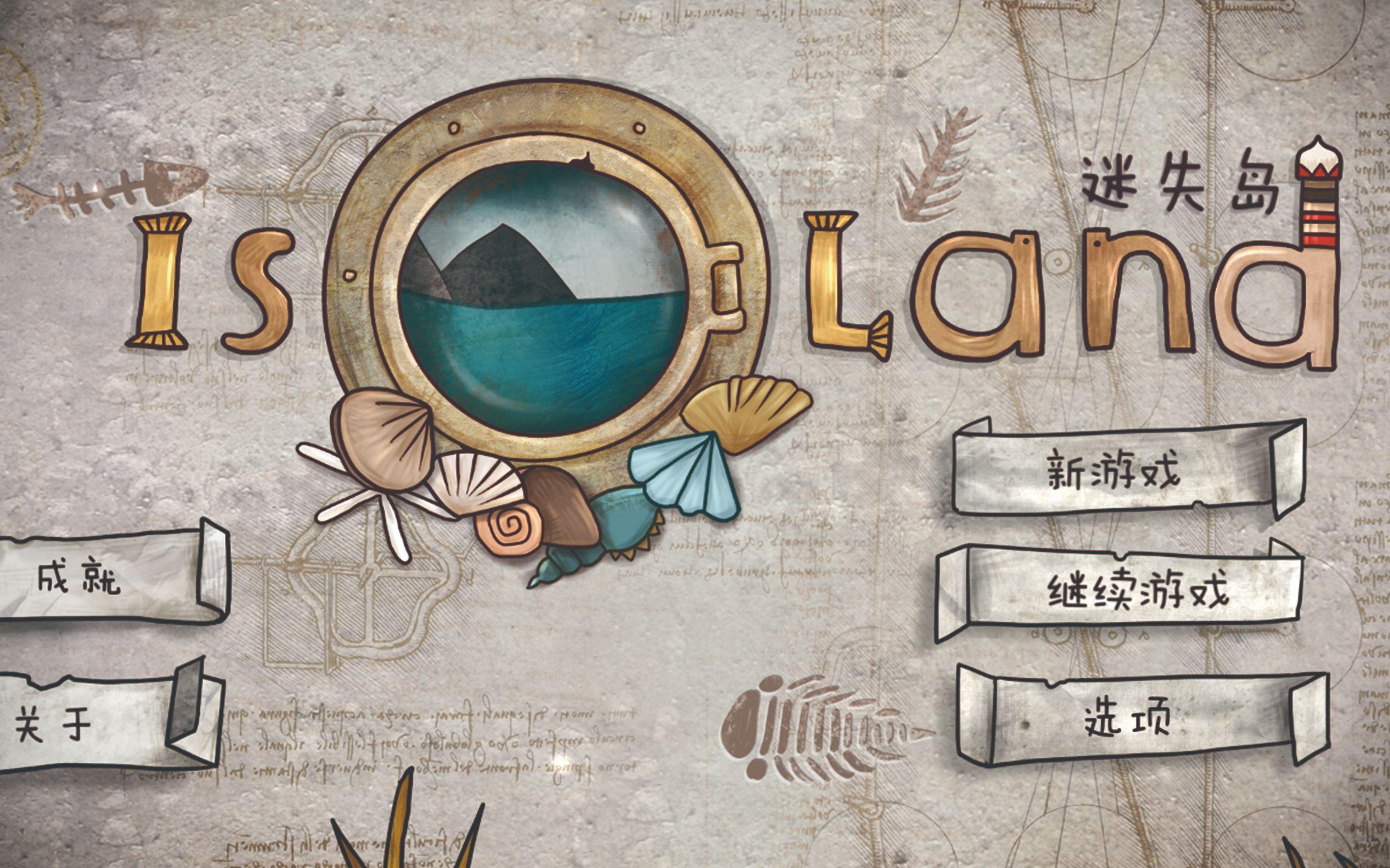 竹子-迷失岛1-我最最后作弊了。